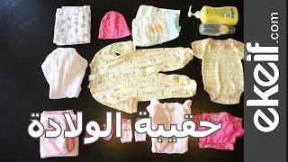 getlinkyoutube.com-#كيف تقومين بتحضير حقيبة الولادة وما بعد الولادة مع رولى؟