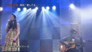 getlinkyoutube.com-Kourin - Aishiteru (live).flv