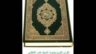 getlinkyoutube.com-الشيخ عامر الكاظمي ... سورة يس ... طور عراقي