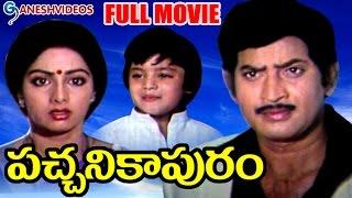 getlinkyoutube.com-Pachani Kapuram Full Length Telugu Movie    Krishna, Sridevi    Ganesh Videos -  DVD Rip..