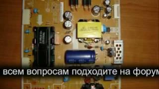 SAMSUNG 940N (R). Ремонт инвертора своими руками.