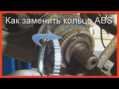 Замена кольца АБС на ШРУСе. ABS ring replacement Volvo, Audi, VW