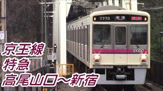 【全区間前面展望】京王線《特急》高尾山口~新宿 Keiō Line《Special Express》Takaosanguchi~Shinjuku