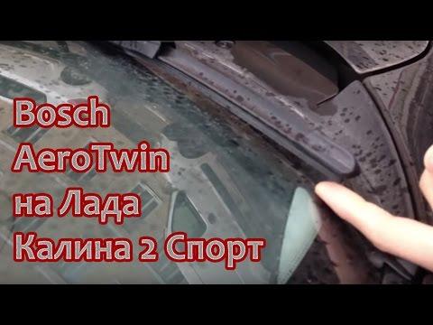 Щётки стеклоочистителя Bosch AeroTwin на Лада Калина 2 Спорт