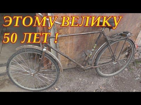 Этому велику 50 ЛЕТ! Наша Велотехника ч.1 Велосипед 'Украина'.