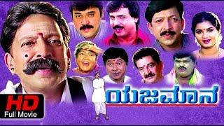getlinkyoutube.com-Yajamana – ಯಜಮಾನ   Blockbuster Kannada Full Movie HD   Vishnuvardhan, Prema, Shashikumar, Abhijeet