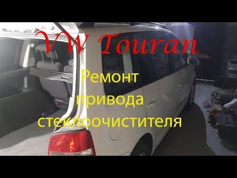 VW Touran. Ремонт стеклоочистителя.