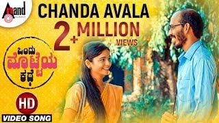 Ondu Motteya Kathe | ಚೆಂದ ಅವಳ ಕಿರು ಲಜ್ಜೆ | New Kannada HD Video Song 2017 | Midhun Mukundan