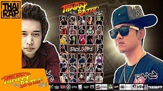getlinkyoutube.com-YK ปะทะ PMC(ปู่จ๋าน ลองไมค์) รอบRound1 [Thai Rap Audio Battle V.1]