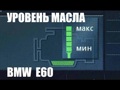 Как проверить уровень масла BMW ... Oil level BMW ...