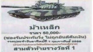 getlinkyoutube.com-หวยเด็ด เลขเด็ดงวดนี้ หวยซองม้าเหล็ก 1/02/58