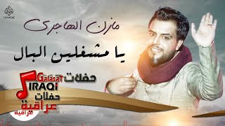 getlinkyoutube.com-مازن الهاجري - ماندك على الخشب و يامشغلين البال    اغاني حفلات عراقية 2017