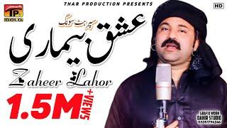 getlinkyoutube.com-Ishq Bemari - Zaheer Lohar - Latest Punjabi And Saraiki Song - Latest Song 2016