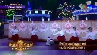 getlinkyoutube.com-เสรีขอพร วินิตศึกษาในพระราชูปถัมภ์ ลพบุรี Ultra HD