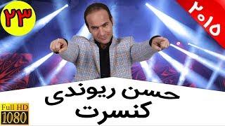 getlinkyoutube.com-شوخی محسن تنابنده و احمد مهرانفر در کنسرت خنده حسن ریوندی