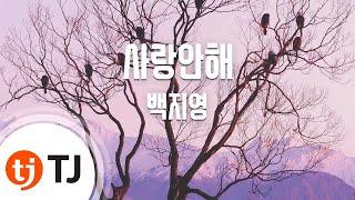 getlinkyoutube.com-I Won't Love 사랑안해_BaekJiYoung 백지영_TJ노래방 (Karaoke/lyrics/romanization/KOREAN)