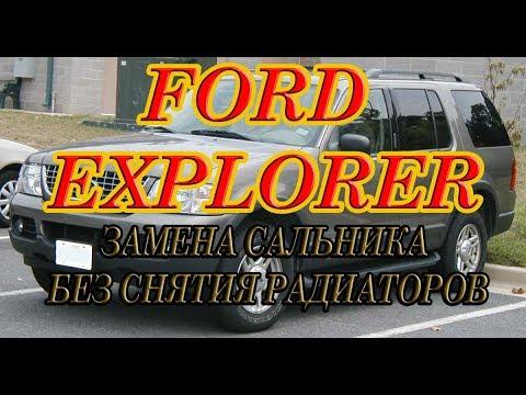 Где у Форд Эксплорер находится прокладка клапанной крышки