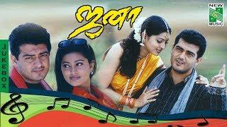 jana  | Tamil Movie Audio Jukebox | Ajith | Sneha