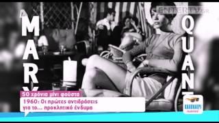getlinkyoutube.com-Entertv: Τα 50 χρόνια της γιορτάζει η μίνι φούστα! Αυτή είναι η ιστορία της
