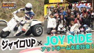 ジャイロUPでサーキットへ!女性ライダー走行会JOY RIDE参戦!ジャイロで遊ぼう#8
