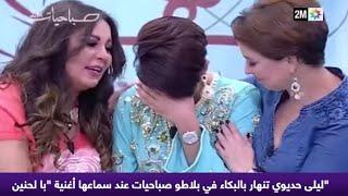 "getlinkyoutube.com-مؤثر : ليلى حديوي تنهار بالبكاء في بلاطو صباحيات عند سماعها أغنية ""با لحنين"""