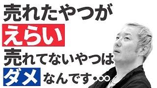 getlinkyoutube.com-小野坂昌也「結局ね、いい作品でも売れなきゃダメってこと。悲しいね・・・」【声優スイッチ】