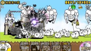 getlinkyoutube.com-Battle Cats, Version 3.4.0
