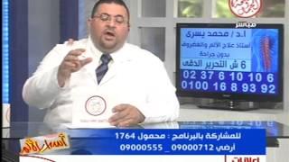 getlinkyoutube.com-أ.د محمد يسري - علاج الام الغضروف بدون جراحة - حلقة 2