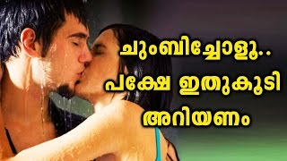 Know These Facts Before Kissing | Oneindia Malayalam