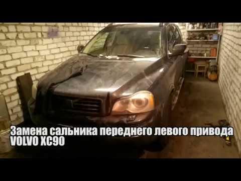 Замена сальника переднего левого привода Volvo XC90. Небольшой отзыв о Major.