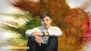 Adrian陳凱旋《再見。昨天》官方MV