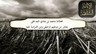 getlinkyoutube.com-العلامة محمد بن هادي المدخلي يحذر من إبراهيم الرحيلي ومن الدراسة عليه