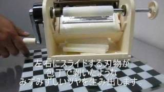 getlinkyoutube.com-業務用かつらむきスライサー ピールS