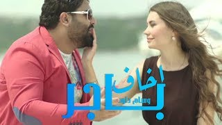 getlinkyoutube.com-وسام داود - اخاف باجر/ Video Clip