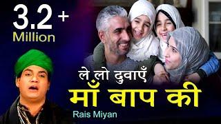 Le Lo Duayen Maa Baap Ki || ले लो दुवाएँ माँ बाप की || Ramzan Special 2018 || Just Qawwali