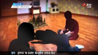 getlinkyoutube.com-현직 의사들이 수면유도제 먹이고 성폭행