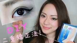 getlinkyoutube.com-300円でできる!My  DIY 二重矯正法!!