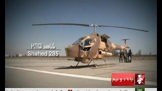 Iran made helicopter Shahed 285 گزارشي از بالگرد شاهد 285 ساخت ايران