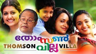getlinkyoutube.com-Malayalam Full Movie 2015 | Thomson Villa | Romantic Comedy Movies | Hemanth,Ananya,Innocent