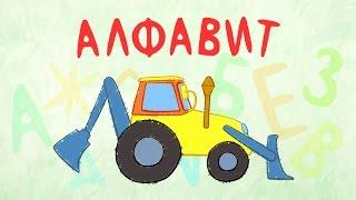 getlinkyoutube.com-Развивающие мультики для малышей - Детская песенка - Алфавит. Учим буквы