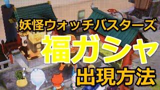 getlinkyoutube.com-妖怪ウォッチバスターズ 福ガシャ 出現方法