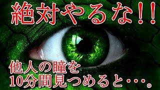【閲覧注意】絶対やるな!!他人の瞳を10分間見つめると・・・。/最凶の閲覧注意