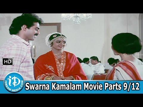 Swarna Kamalam Full Movie Parts 9/12 - Venkatesh, Bhanupriya