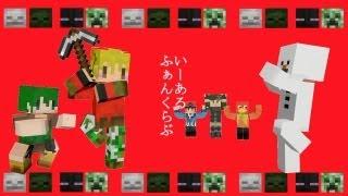 getlinkyoutube.com-【MMD】「Minecraft?」劇場ダンス(いーあるふぁんくらぶ/おーさかふぁんくらぶ)remix