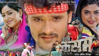 तेरी कसम - Teri Kasam - Bhojpur Film 2014 - Latest Bhojpuri Movie - Khesari Lal Yadav