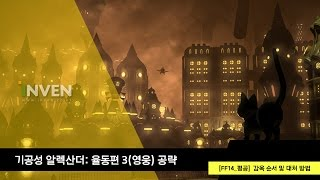 getlinkyoutube.com-[평공] 기공성 알렉산더: 율동편 3(영웅) - 감옥 순서 및 대처 방법