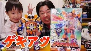getlinkyoutube.com-激アツ!アチョー(・∀・) DXゲキアツダイオー 手裏剣戦隊ニンニンジャー