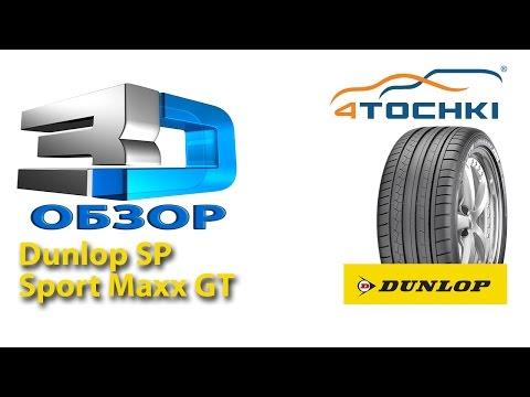3D-обзор шины Dunlop SP Sport Maxx GT - 4 точки. Шины и диски 4точки - Wheels & Tyres 4tochki