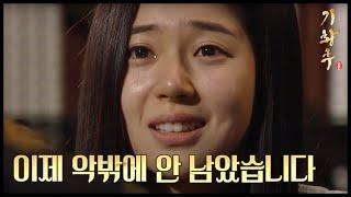 getlinkyoutube.com-[HOT] 기황후 38회 - 아버지를 잃은 백진희, 차가운 지창욱 앞에서 오열 20140317
