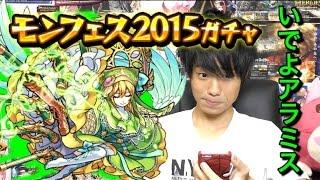 getlinkyoutube.com-【モンスト】モンフェス2015ガチャ!狙うはアラミス!!!